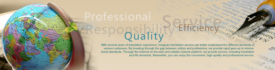 Translation Services - About Us- HouGuan Translation Services